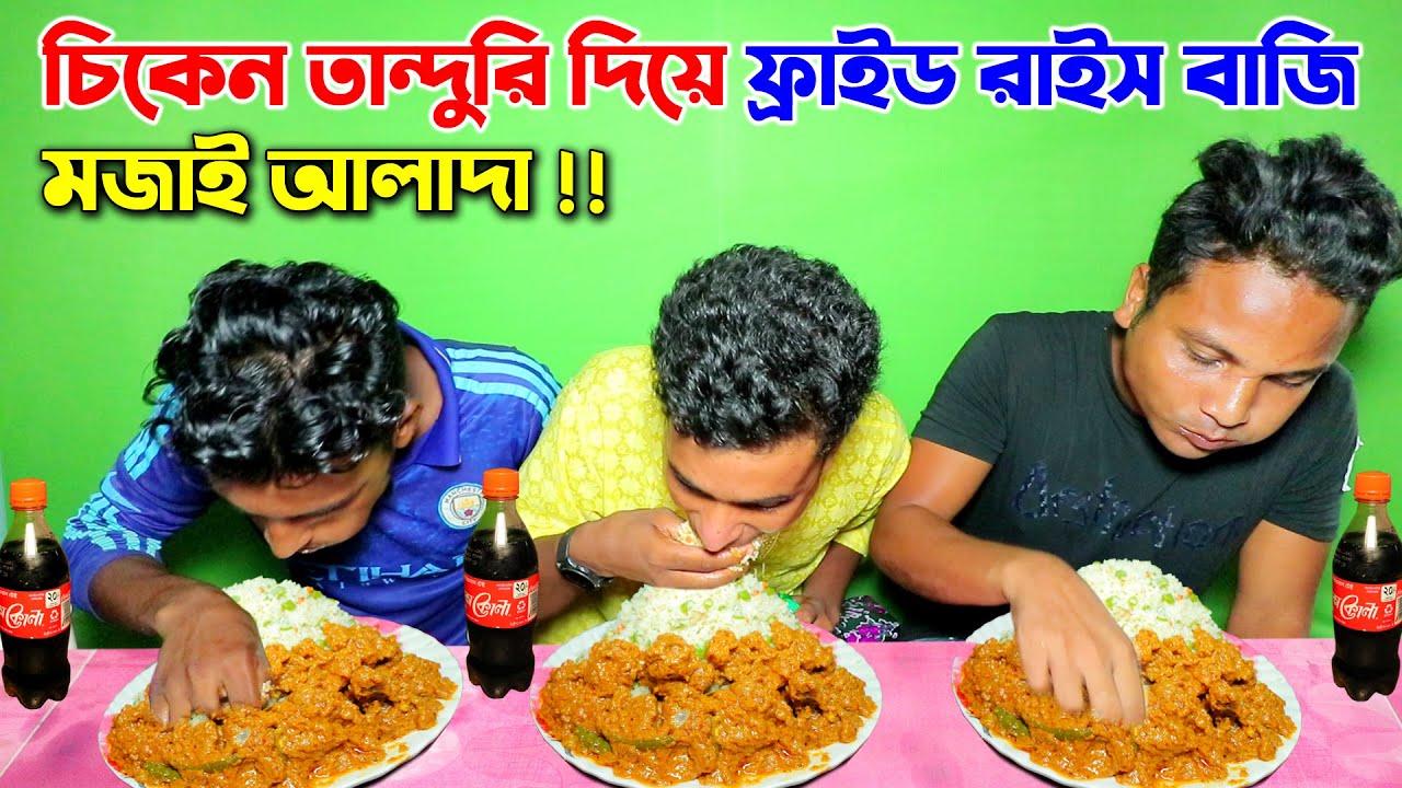 ফ্রাইড রাইসের সাথে চিকেন তান্দুরি খাওয়ার প্রতিযোগিতা ৷ Fried Rice & Chicken Tanduri Eating Challenge
