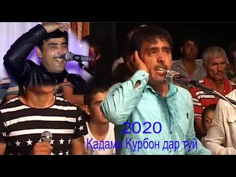 Кадами Курбон дар н.Фархор ба дурбин запис кардан  2020