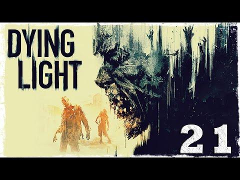 Смотреть прохождение игры [Coop] Dying Light. #21: Высотки.