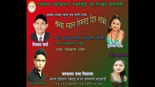 Bishwash Sharma || Khasyo Rumal Timlai Dinalako  || Purnakal BC/Bhupendra Shahi.