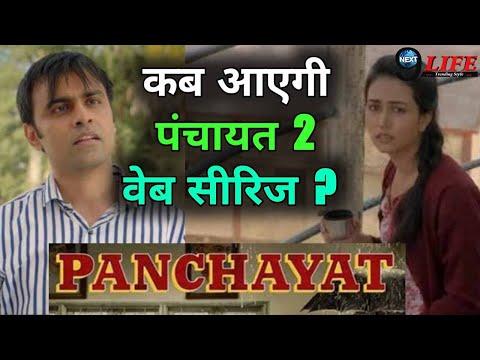 Panchayat Season 2 Releas Date   Panchayat web series का season 2 कब आएगा   Amazone primeKaynak: YouTube · Süre: 4 dakika35 saniye
