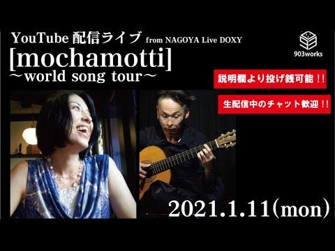 【有観客ライブ無料中継】mochamotti 〜world song tour〜 from DOXY(2021年1月11日 19:00頃配信開始)説明欄より投げ銭可能