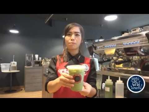 """แนะนำร้านกาแฟคอรัป """"ฉัน"""" ไม่ขอรับ ที่ ม.อุบลฯ"""