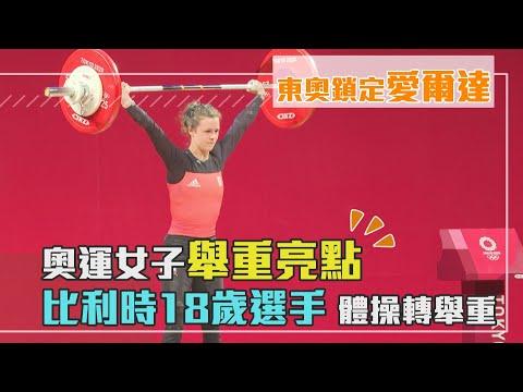 奧運女子舉重亮點 比利時18歲選手體操轉舉重|愛爾達電視20210724