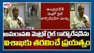Vijayawada Metro MD Ramakrishna Reddy Face to Face | TV5 News