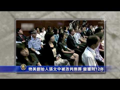 物美创始人张文中被改判无罪 曾获刑12年(中国民营企业家_诈骗)