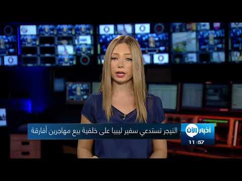 أخبار عالمية | النيجر تستدعي سفير ليبيا على خلفية بيع مهاجرين أفارقة  - نشر قبل 1 ساعة