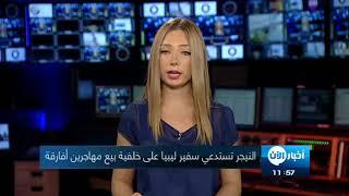 أخبار عالمية | النيجر تستدعي سفير ليبيا على خلفية بيع مهاجرين أفارقة
