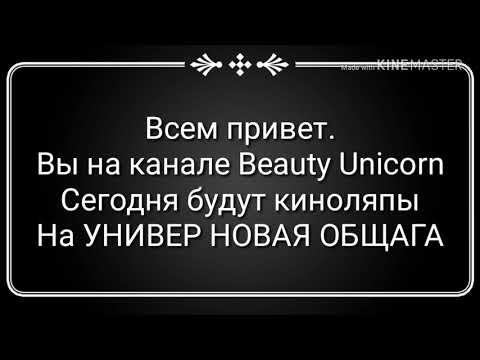 Киноляпы УНИВЕР НОВАЯ