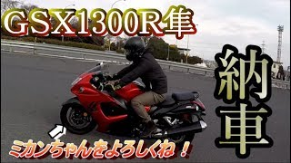 GSX1300R 隼 納車 [motovlog#11]