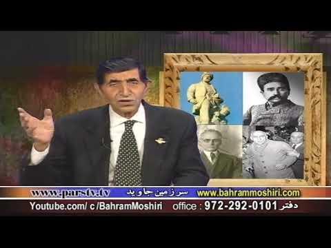 Bahram Moshiri 11132017 تعصب و جنایت