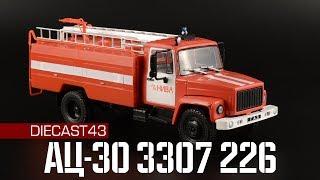 АЦ-30 (ГАЗ-3307) 226    Автолегенды СССР Грузовики №35    Масштабные модели 1:43