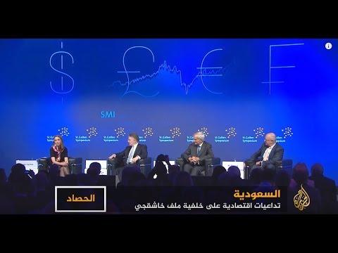 كيف أثرت قضية خاشقجي على الاقتصاد السعودي؟  - 00:54-2018 / 10 / 18