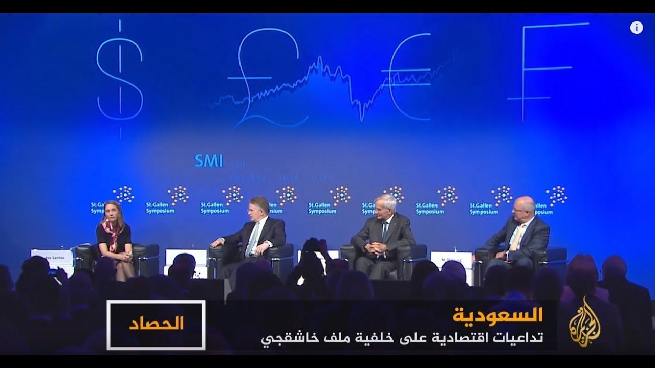الجزيرة:كيف أثرت قضية خاشقجي على الاقتصاد السعودي؟