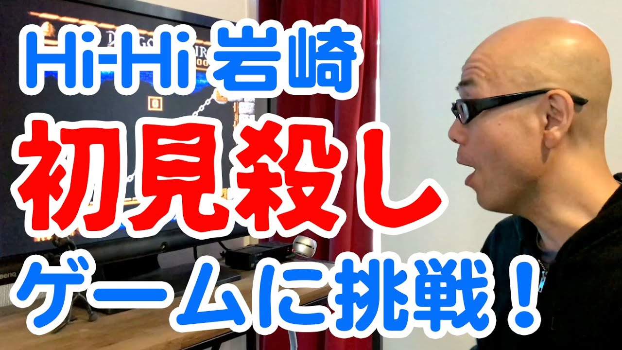 Hi-Hi岩崎のッッ!! ROCK HEAD GAMER 「DRAGON'S LAIR編」 Vol.5 ...