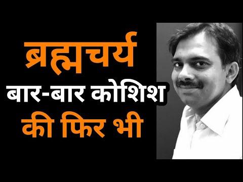 Brahmcharya |  बार बार  कोशिश की फिर भी FAIL | Ashish Shukla from Deep Knowledge