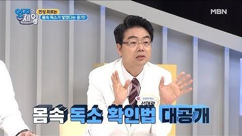 ※집중※ 만성 피로 해결! 몸속 독소 빼는 방법이 있다? MBN 201124 방송