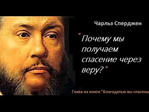 Почему мы получаем спасение через веру?-Чарльз Сперджен
