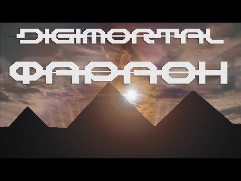 Digimortal - Фараон (Official video)