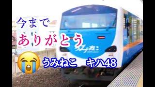 JR八戸線 リゾートうみねこ 2020/01/26