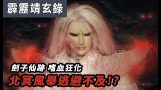 霹靂靖玄錄16:劍子仙跡 嗜血狂化 北冥風舉逃避不及!?