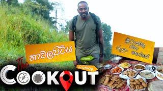 The Cookout | මුරුක්කු සහ රුලං තෝසේ Thumbnail