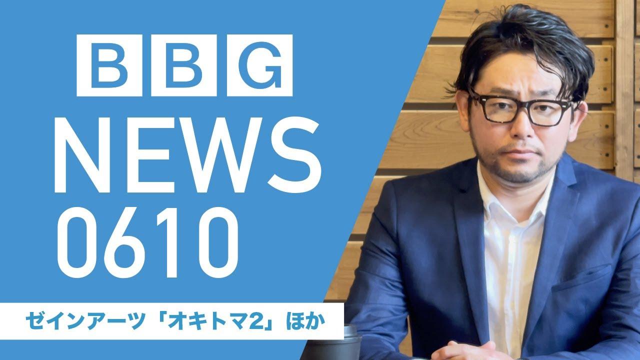 【BBG NEWS】ゼインアーツの新作テントほか 新商品情報(6月10日)