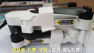 입문용 드론구입 개봉기 - 가성비 갑(협산지노드론)