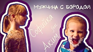 Аким feat. Софийка | MC Doni feat. Натали - Ты такой (cover)