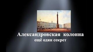 Александровская колонна ещё один секрет
