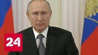 Президент рассказал об одном из приоритетных проектов - Россия 24