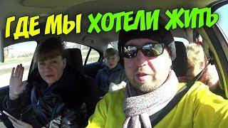 ВЛОГ Где мы хотели купить квартиру Едем в Ровно Красивые домики под Киевом