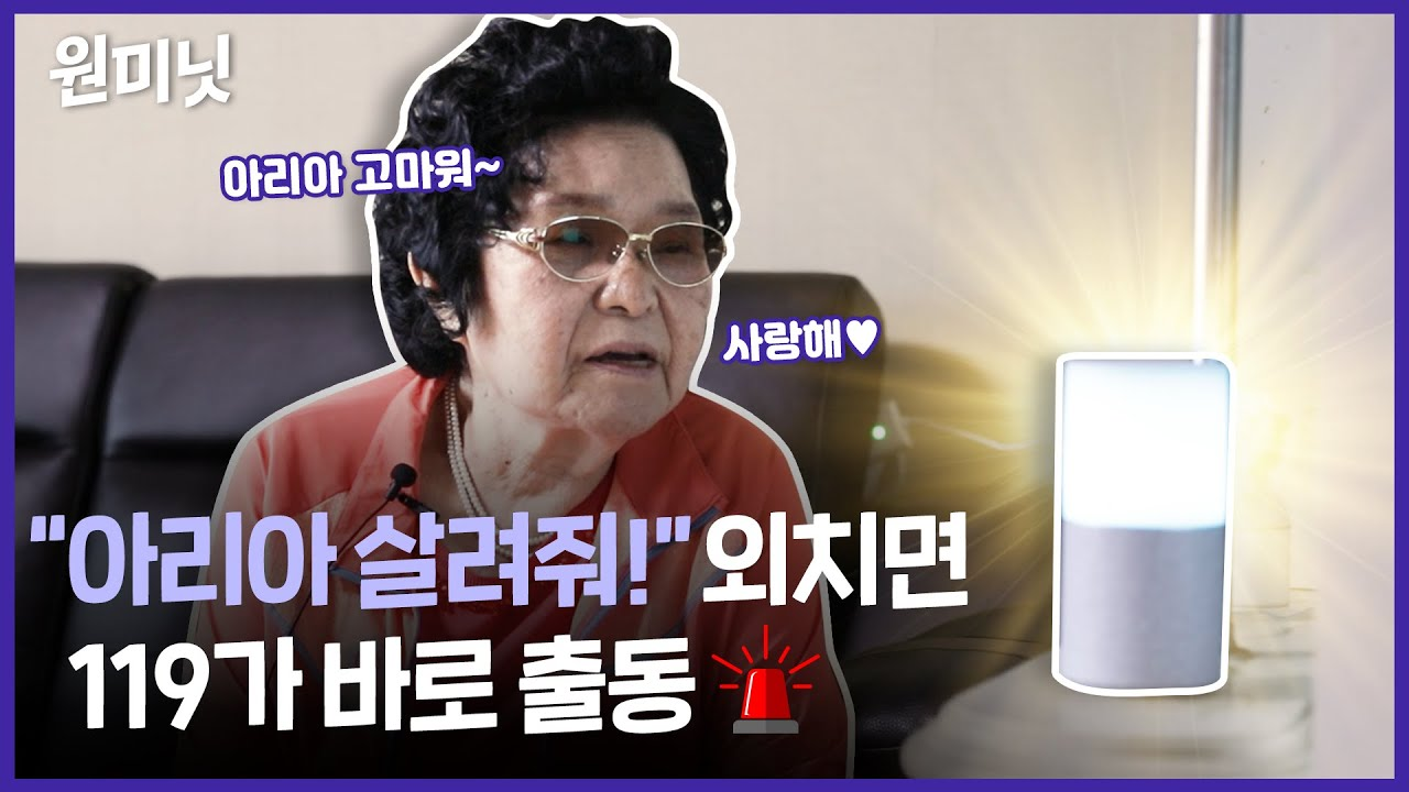 [원미닛] 위급 상황!?🧐'NUGU 인공지능 돌봄'만 기억해🌈