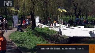 В Дюковском парке открылась выставка народного творчества