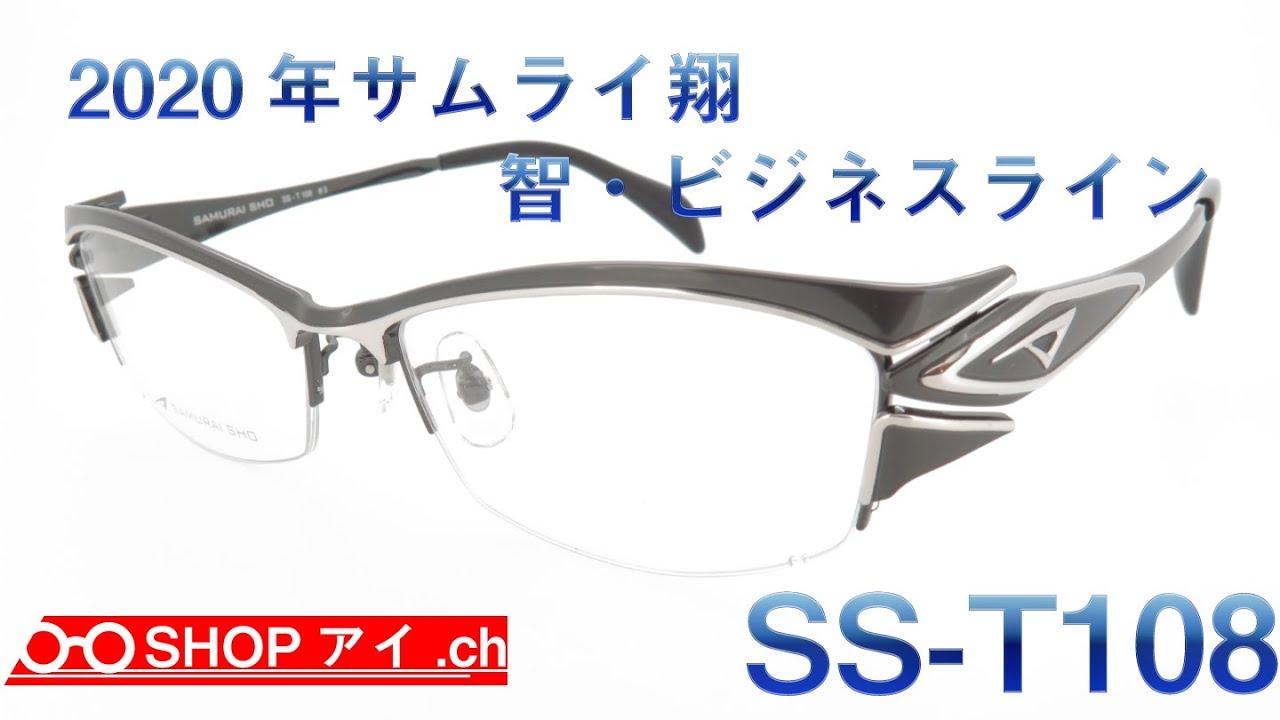2020 サムライ 翔