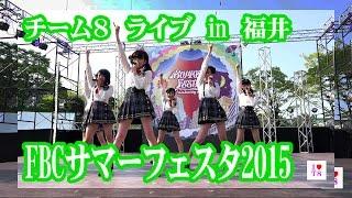 AKB48チーム8メンバーの出演したイベント動画です。2015年8月1日、福井...