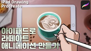 아이패드 프로크리에이트로 라떼아트 애니메이션 만들기 /…