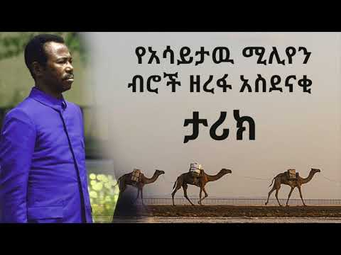 The Untold Story of Ethiopia