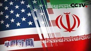 [中国新闻] 美国宣布将对伊朗实施新制裁 | CCTV中文国际