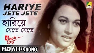 Hariye Jete Jete | Kakhano Megh | Bengali Movie Song | Aarti Mukherji
