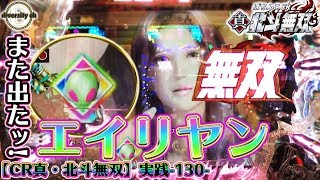 【CR真・北斗無双】実践-130-イキマスッ!エイッ!ヤァーッの巻