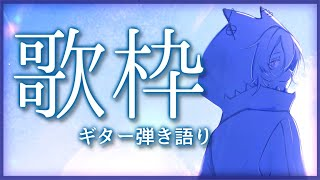 弾き語り 夏のワビサビ【奏手イヅル】