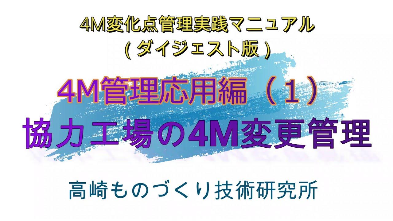 協力工場の4M変更管理:4M変化点管理実践マニュアル 4M管理の応用編 ...