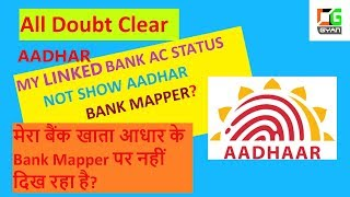 Why My Linked Aadhar Bank Account Not Show Aadhar Bank Mapper ? All Problem Solved