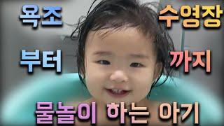 아기 물놀이~ 욕조에서 물장난 치는 다미 ㅋㅋ 워터파크…