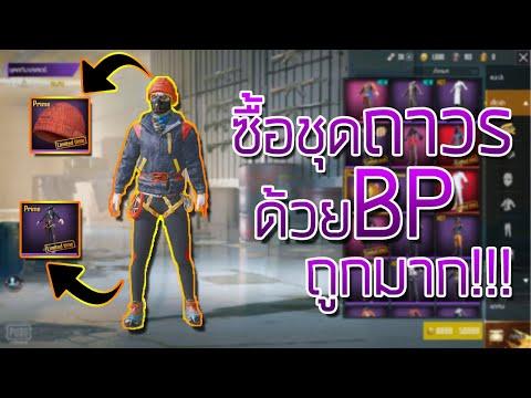 [Pubg Mobile]ซื้อชุดถาวรในพับจีโมบายด้วยBP !!!