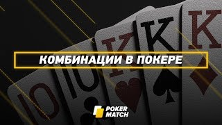 5. Покерные туториалы PokerMatch: Комбинации в покере