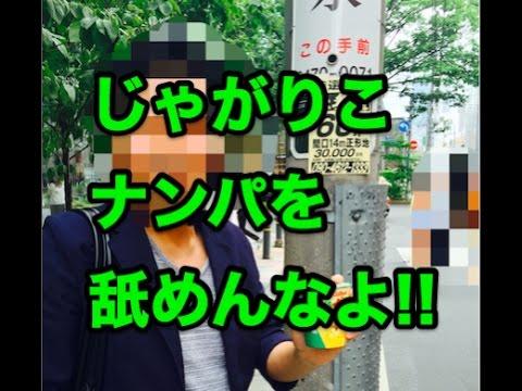 じゃがりこナンパ成功動画〜ドロップアプローチ〜