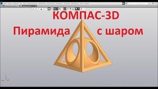 Компас 3D v18. Пирамида (тетраэдр) с шаром.