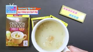 오뚜기 크루통컵스프 어니언크림맛 아침에 먹기 좋은 진하…